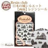 【レジンクラブ】R20 日本の城シルエット 【両面】 レジンシール RC-SHR-201 33563