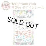 【ハーバリウムクラブ】h2 熱帯魚 HR-NTG-101 80134