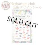 【ハーバリウムクラブ】h4 金魚 HR-KNG-101 80172