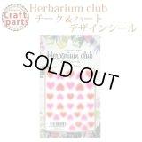 【ハーバリウムクラブ】h8 チーク&ハート HR-CHK-101 80127