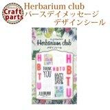【ハーバリウムクラブ】h10 バースデイメッセージ HR-BDM-101 80202