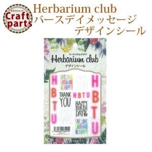 画像1: 【ハーバリウムクラブ】h10 バースデイメッセージ HR-BDM-101 80202