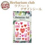 【ハーバリウムクラブ】h11 ラブハート HR-LHT-101 80219