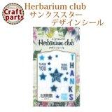 【ハーバリウムクラブ】h12 サンクススター HR-TKS-101 80226