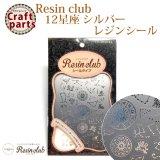 【レジンクラブ】R24 12星座 シルバー レジンシール RC-ZDC-102 31699