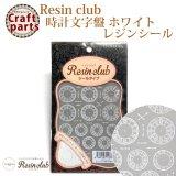 【レジンクラブ】R28 時計文字盤 ホワイト レジンシール RC-CLF-101 33587