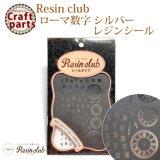 【レジンクラブ】R23 ローマ数字 シルバー レジンシール RC-RMN-101 31446