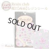 【レジンクラブ】R9 桜2 【両面】 RC-SKR-201 32610