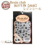【レジンクラブ】R39 海洋生物 【両面】RC-SEC-101 80059