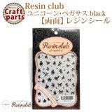 【レジンクラブ】R41 ユニコーン・ペガサス black 【両面】 RC-UNI-102 80042