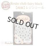 【レジンクラブ】R43 fairy black 【両面】RC-FAI-102 33983
