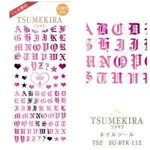 画像1: 【ツメキラ25%OFF】T52 BritneyTOKYO プロデュース2 Chola Glamour 2 ピンク(ジェル専用) ネイルシール SG-BTK-112 34249