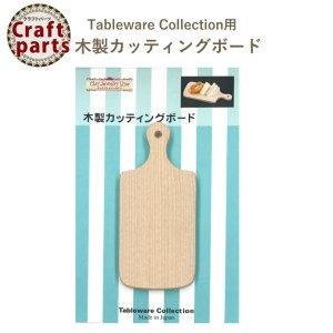 画像1: 【5%OFF クレイジュエリーライン】N005 Tableware Collection用 木製カッティングボード 994