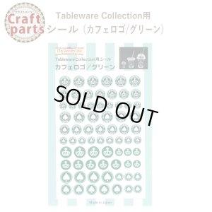 画像1: 【5%OFF クレイジュエリーライン】N004 Tableware Collection用 シール(カフェロゴ/グリーン)993