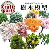 【模型 ジオラマ】樹木模型(2)ミニチュアツリー【情景模型】