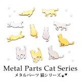 メタルパーツ 猫シリーズ 各種3個入り