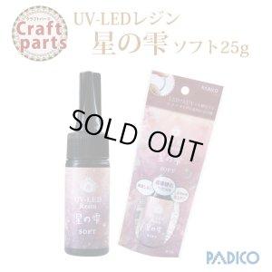 画像1: 【25%オフ!】 パジコ UV-LEDレジン 星の雫 ソフト 25g 32455