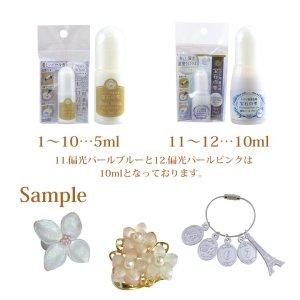 画像4: 【25%オフ!】パジコ レジン専用着色剤 宝石の雫 パールシリーズ