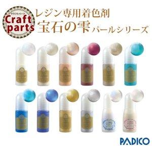 画像1: 【25%オフ!】パジコ レジン専用着色剤 宝石の雫 パールシリーズ