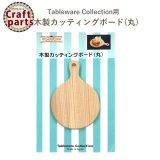 【5%OFF クレイジュエリーライン】N006 Tableware Collection用 木製カッティングボード(丸) 996