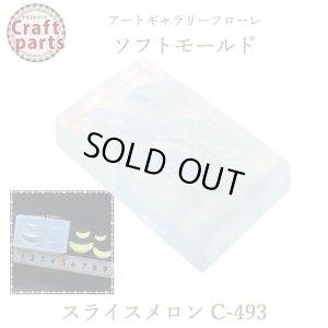 画像1: 【10%OFF 】A041 アートギャラリーフローレ ソフトモールド C-493 スライメロン