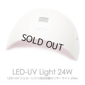 画像1: 【宅配便発送のみ】LED-UVジェル・レジン対応 自動センサーライト 24w