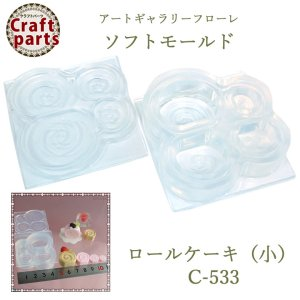 画像1: 【10%OFF 】A047 アートギャラリーフローレ ソフトモールド Lovely Sweets C-553 ロールケーキ(小)