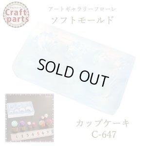 画像1: 【10%OFF 】A053 アートギャラリーフローレ ソフトモールド C-647 カップケーキ