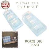 【10%OFF 】A050 アートギャラリーフローレ ソフトモールド C-594 BOX型(中)