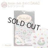 【レジンクラブ】R47 きのこ【両面】RC-KNK-101 80691
