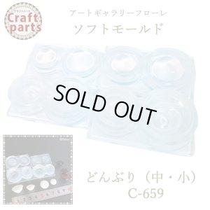 画像1: 【10%OFF 】A059 アートギャラリーフローレ ソフトモールド C-659 どんぶり(中・小)
