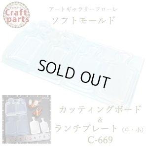 画像1: 【10%OFF 】A067 アートギャラリーフローレ ソフトモールド C-669 カッティングボード&ランチプレート(中・小)