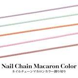 ネイルチェーン マカロンカラー 全23色 測り切り1M