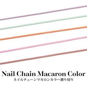 画像1: ネイルチェーン マカロンカラー 全23色 測り切り1M