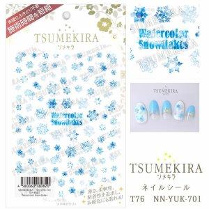 画像1: 【ツメキラ25%OFF】T76 雪の結晶7 Watercolor Snowflakes ネイルシール NN-YUK-701 80820