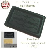 【10%OFF 】A082 アートギャラリーフローレ 粘土専用型 ミニ型抜きハーフサイズ Plate Series T-713 Sweets Collection type-B