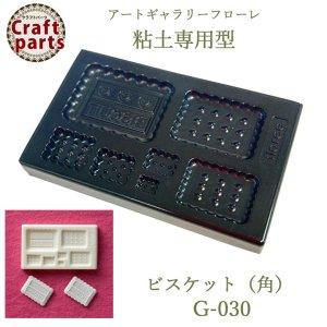 画像1: 【10%OFF 】A085 アートギャラリーフローレ 粘土専用型 ミニ型抜き G-030 ビスケット(角)