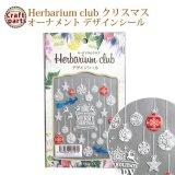【ハーバリウムクラブ】h13 クリスマスオーナメント HR-CHO-101 81070