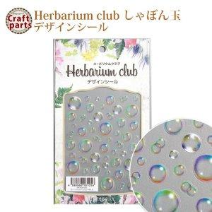 画像1: 【ハーバリウムクラブ】h15 しゃぼん玉 HR-BUB-101 81056