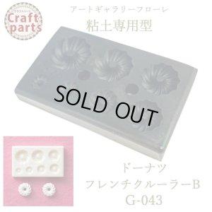 画像1: 【10%OFF 】A089 アートギャラリーフローレ 粘土専用型 ミニ型抜き G-043 ドーナツ フレンチクルーラーB