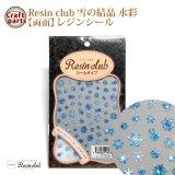 【レジンクラブ】R53 雪の結晶 水彩 【両面】 レジンシール RC-YUK-103 80813
