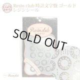 【レジンクラブ】R51 時計文字盤 ゴールド レジンシール RC-CLF-202 80806