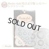 【レジンクラブ】R50 時計文字盤 シルバー レジンシール RC-CLF-201 80790