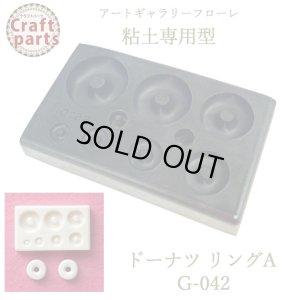 画像1: 【10%OFF 】A088 アートギャラリーフローレ 粘土専用型 ミニ型抜き G-042 ドーナツ リングA
