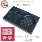 【10%OFF 】A094 アートギャラリーフローレ 粘土専用型 ミニ型抜き G-051 ビスケットL(ハート&星)