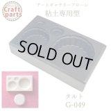【10%OFF 】A093 アートギャラリーフローレ 粘土専用型 ミニ型抜き G-049 タルト
