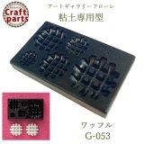 【10%OFF 】A095 アートギャラリーフローレ 粘土専用型 ミニ型抜き G-053 ワッフル