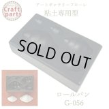 【10%OFF 】A098 アートギャラリーフローレ 粘土専用型 ミニ型抜き G-056 ロールパン