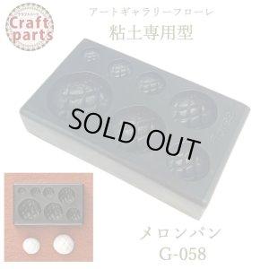 画像1: 【10%OFF 】A099 アートギャラリーフローレ 粘土専用型 ミニ型抜き G-058 メロンパン