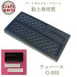 【10%OFF 】A097 アートギャラリーフローレ 粘土専用型 ミニ型抜き G-055 ウェハース